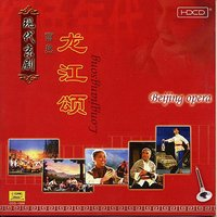 Beijing Opera: Ode to the Longjiang River — Guo Song