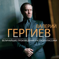 Valery Gergiev: The Greatest Russian Classical Music — Valery Gergiev