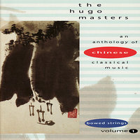 The Hugo Masters, An Anthology of Chinese Classical Music: Vol. 1: Bowed Strings — сборник