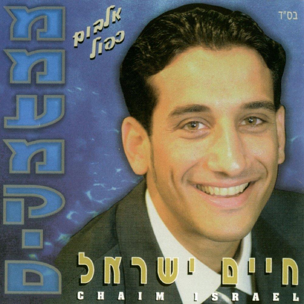На этой странице находится текст песни chaim israel - adon hakol, а также перевод песни и видео или клип.