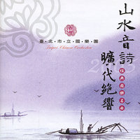 The Poen of Mountain and Waters — Taipei Chinese Orchestra, Wong Ching Ping