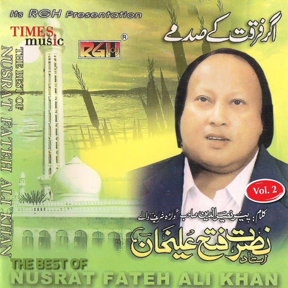 Koi Dard Na Jane Mera Song From Pagalworld Com: The Best Of Nusrat Fateh Ali Khan, Vol. 2