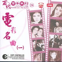 Pathe 100: The Series 24 Dian Ying Ming Qu Volume 1 — сборник
