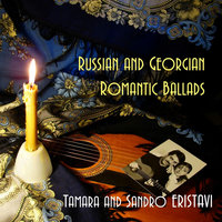 Russian and Georgian Romantic Ballads — Tamara Eristavi & Sandro Eristavi
