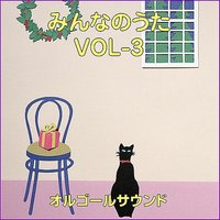 Minna No Uta Vol-3 — Orgel Sound J-Pop