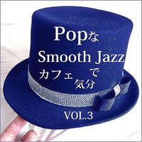 Cafe time with Pop & SmoothJazz Vol.3 — Smooth Jazz Express