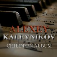 Children Album — Alexey Kaleynikov
