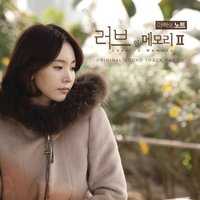Love in Memory 2 (To My Dearest), Pt. 2 — Lee Soo Young