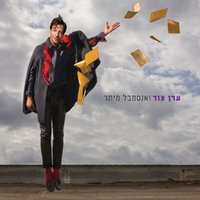 Eran Tzur and Meitar Ensemble — ערן צור