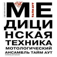 Тайм Аут - В