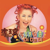 Colors — CoCo Lee