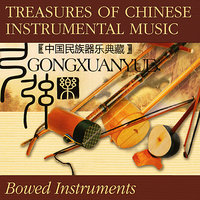 Treasures Of Chinese Instrumental Music: Bowed Instruments — сборник