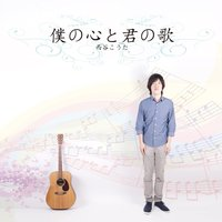 My Heart and Your Song — Kouta Nisitani