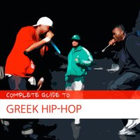 Complete Guide to Greek Hip Hop — сборник