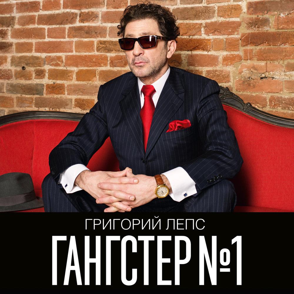 Григорий лепс гангстер скачать бесплатно mp3
