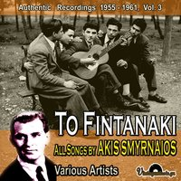 To Fintanaki, All Songs by Akis Smyrnaios, Vol. 3 (Authentic Recordings 1955 - 1961) — сборник