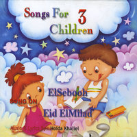Songs For Children 3 ELSebooh -Eid ElMilad — Hoida Khaliel