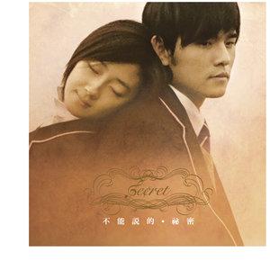 Jay Chou - Bu Neng Shuo De Mi Mi