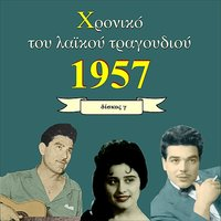 Chronicle of Greek Popular Song 1957, Vol. 3 — сборник