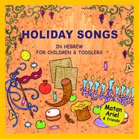 Jewish Holiday Songs in Hebrew – For Children & Toddlers — Matan Ariel & Friends