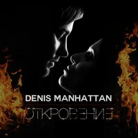 Откровение — Denis Manhattan