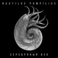 Наутилус альбомы инвалиды знакомства по аське перми