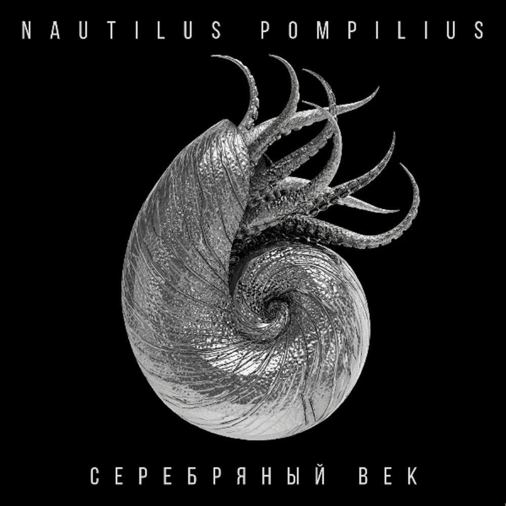 Наутилус Помпилиус - Крылья аккорды текст табы 3 видео