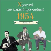 Chronicle of Greek Popular Song 1954, Vol. 4 — сборник