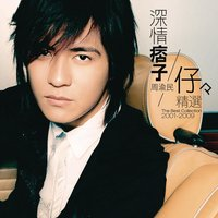 Vic Chou 2001 - 2009 The Best Collection — Vic Chou