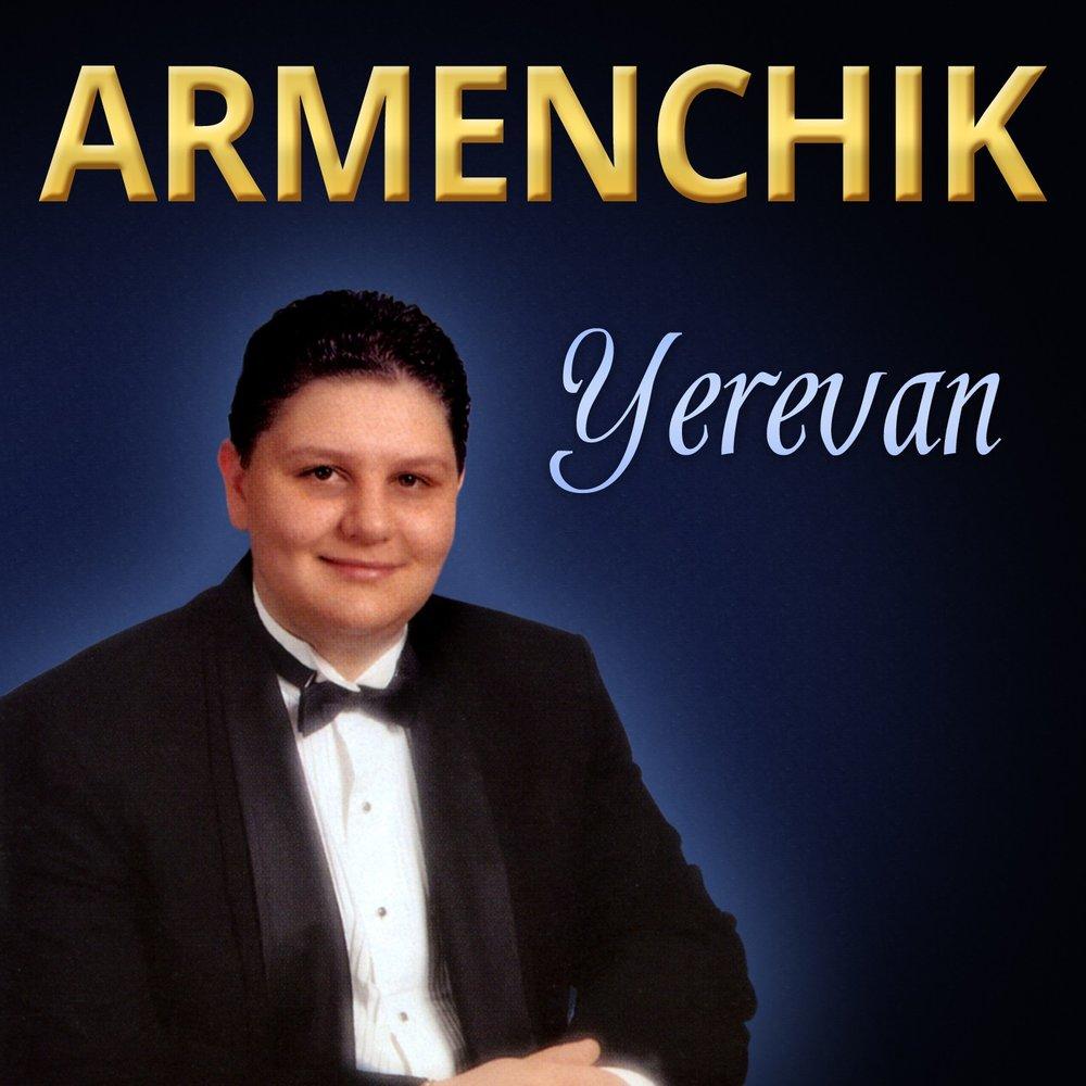 АРМЕНЧИК ВСЕ ПЕСНИ 2015 СКАЧАТЬ БЕСПЛАТНО