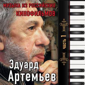 Эдуард Артемьев - В городском парке