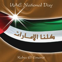 Kulna El Emarat (UAE National Day) — сборник