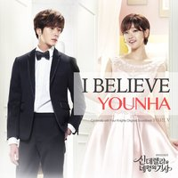 Cinderella & Four Knights, Pt. 5 — Younha