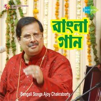 Bengali Songs Ajoy Chakraborty — Ajay Chakraborty