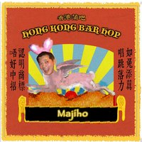 Hong Kong Bar Hop — Majiho