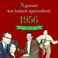 Chronicle of Greek Popular Song 1956, Vol. 2 — сборник