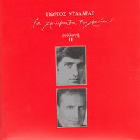 Ta Hromata Tou Hronou II (The Colours Of Time II) — George Dalaras