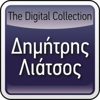 The Digital Collection — Dimitris Liatsos
