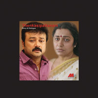 Thenkasipattanam-Story & Dialogue — Suresh Peters, K.S. Chitra, K S Chitra