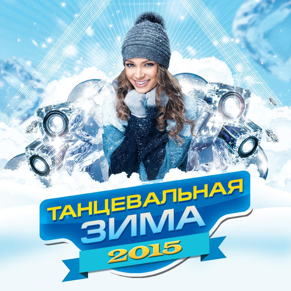 Танцевальная зима 2018 скачать бесплатно mp3
