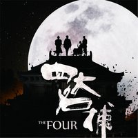 The Four (四大名捕) — Henry Lai