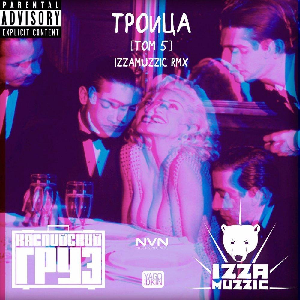 Офиц альбом скачать: каспийский груз троица (том 5) izzamuzzic.