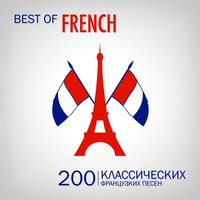Best of French Songs — сборник