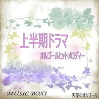 The first half of 2012 hit drama melody — Angel's music box