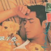 The Wind Is Blowing — Aaron Kwok