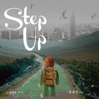Standing on the Road, Step Up — Jang Kwangwoo