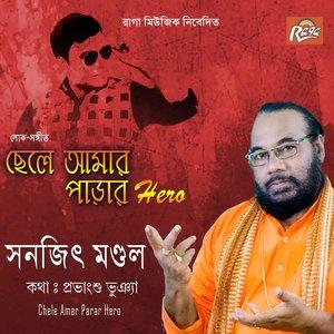 Sanajit Mondal - Tar Bhaber Ghore Love