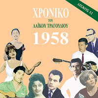 Chronicle of  Greek Popular Song 1958, Vol. 12 — сборник