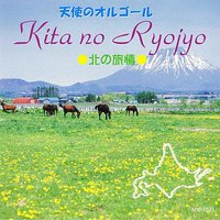Kita No Ryojyou — Angel's music box