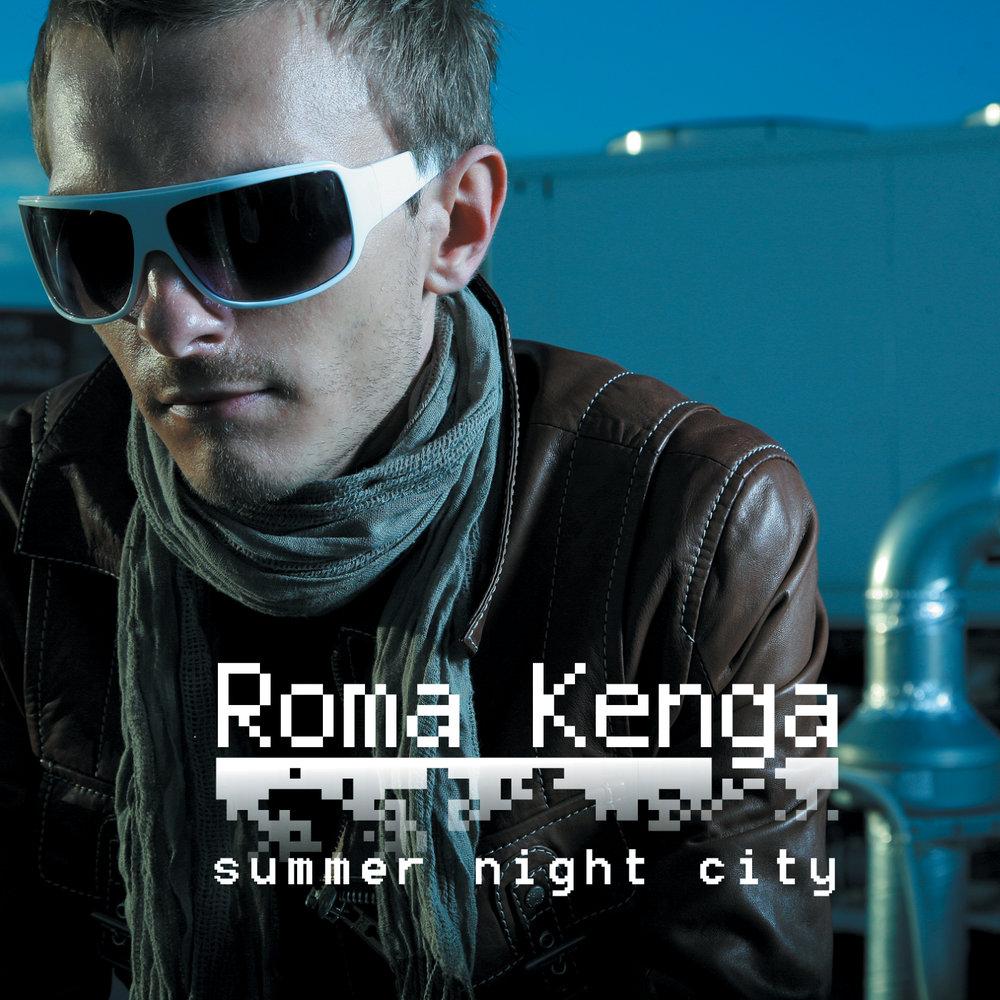 РОМА КЕНГА SUMMER NIGHT CITY СКАЧАТЬ БЕСПЛАТНО